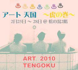 Art_tengoku_img1